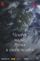 Постер Человек, место, время и снова человек
