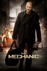 Постер Механик