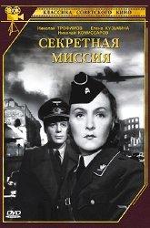 Постер Секретная миссия