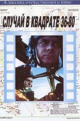 Постер Случай в квадрате 36–80