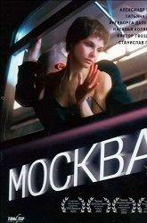 Постер Москва