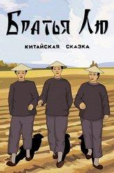 Постер Братья Лю