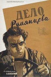 Постер Дело Румянцева
