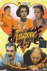Постер Альфонс