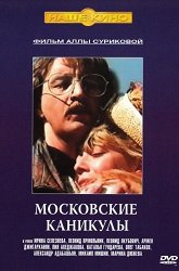 Постер Московские каникулы