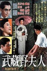 Постер Дама из Мусасино