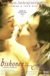 Постер Любовь юного красавца