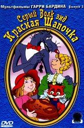 Постер Серый волк энд Красная Шапочка