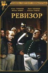 Постер Ревизор