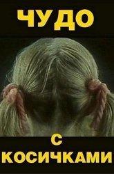 Постер Чудо с косичками