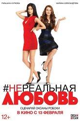 Постер Нереальная любовь