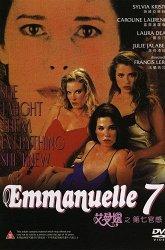 Постер Эмманюэль на седьмом небе