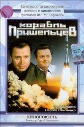 Постер Корабль пришельцев