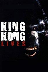 Постер Кинг-Конг жив