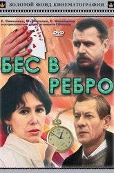 Постер Бес в ребро