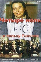 Постер 4:0 в пользу Танечки