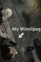 Постер Мой Виннипег