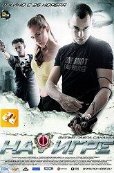 Постер На игре
