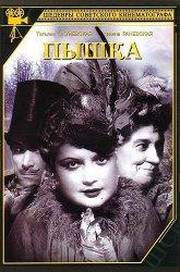 Постер Пышка