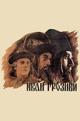 Постер Иван Грозный