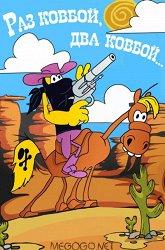 Постер Раз ковбой, два ковбой