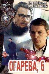 Постер Огарева, 6