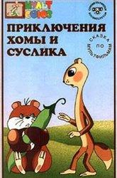 Постер Приключения Хомы