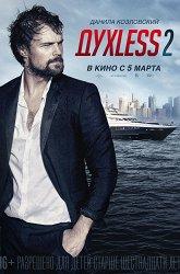 Постер Духless-2