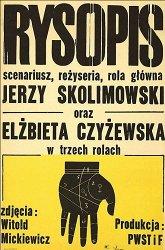 Постер Внешние приметы