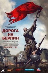 Постер Дорога на Берлин