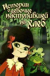 Постер История о девочке, наступившей на хлеб