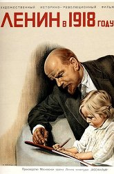 Постер Ленин в 1918 году