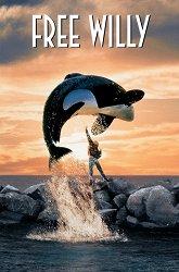 Постер Освободите Вилли