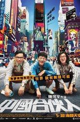Постер Китайский партнер