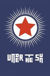 Постер В лучах солнца