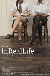Постер Интернет или жизнь