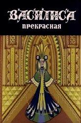 Постер Василиса Прекрасная