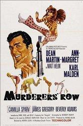 Постер Закоулок убийц