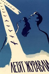 Постер Летят журавли
