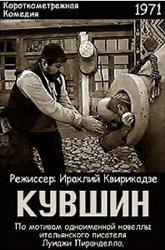 Постер Кувшин