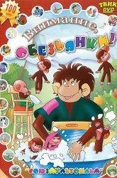 Постер Осторожно, обезьянки!