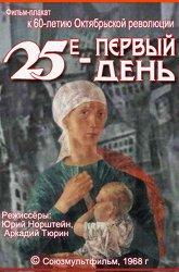 Постер 25-е, первый день