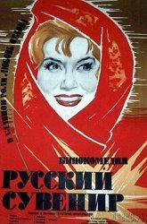 Постер Русский сувенир