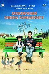 Постер Злоключения Симона Конианского