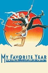 Постер Мой лучший год