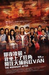 Постер Затерявшиеся в Тайпоу