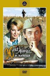 Постер Женя, Женечка и «катюша»