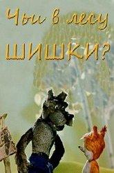 Постер Чьи в лесу шишки?