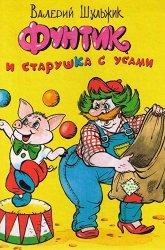 Постер Фунтик и старушка с усами