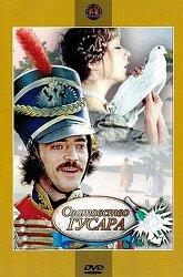Постер Сватовство гусара
